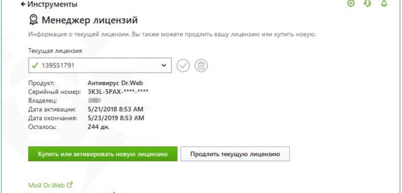 Когда истекает срок моей лицензии на Dr.Web?