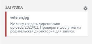 """скриншот ошибки """"не могу создать директорию uploads/. Проверьте, доступна ли родительская директория для записи."""""""