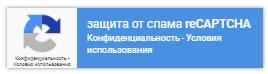 Как убрать (скрыть) значок Google reCAPTCHA