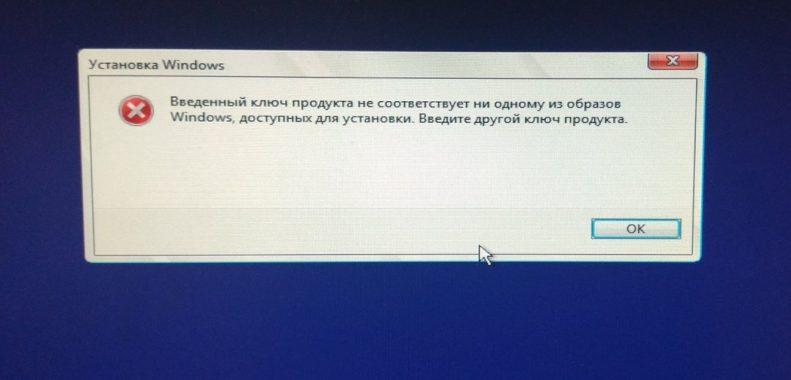 Введенный ключ продукта не соответствует ни одному из образов Windows