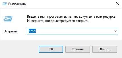Очистить кэш DNS в Windows