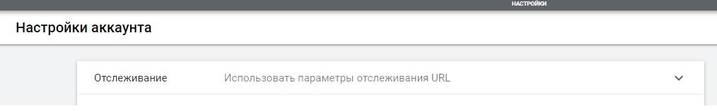 Шаблон отслеживания в Google Adwords